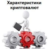 Характеристики криптовалют - портал Guland