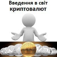 Введення в світ криптовалют - портал Guland