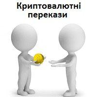 Як працюють криптовалютні перекази - портал Guland