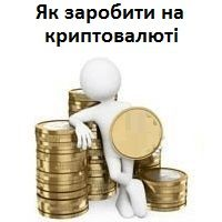 Як заробити на криптовалюті - блог Guland