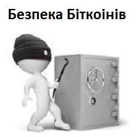 Безпека Біткоінів - портал Guland