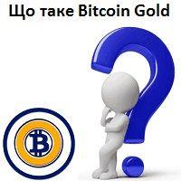 Bitcoin Gold - портал Guland