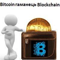 Bitcoin гаманецьBlockchain - портал Guland
