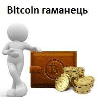 Bitcoin гаманець - портал Guland