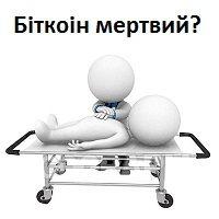 Біткоін мертвий? - портал Guland