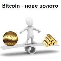 Bitcoin - нове золото - портал Guland