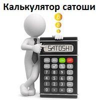 Калькулятор Сатоші - портал Guland