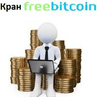 Кран Freebitcoin (ФріБіткоін) - портал Guland
