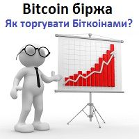 Кращі біржі біткоінів - портал Guland