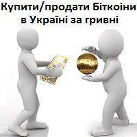 купити або продати Біткоіни в Україні - портал Guland