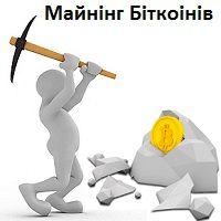 Майнінг Біткоінів - портал Guland
