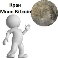 Moon Bitcoin - портал Guland