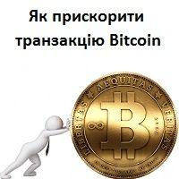 Як прискорити транзакцію Bitcoin - портал Guland