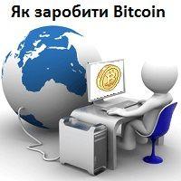 Як заробити Bitcoin - портал Guland