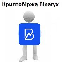 Криптовалютна біржа Binaryx - портал Guland