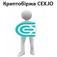 Криптовалютна біржа CEX - портал Guland