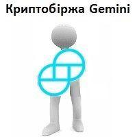 Криптовалютна біржа Gemini - портал Guland