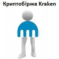 Криптовалютна біржа Kraken - портал Guland