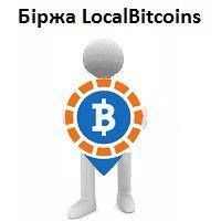 Криптовалютна біржа LocalBitcoins - портал Guland