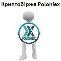 Криптовалютна біржа Poloniex - портал Guland