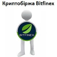 Криптовалютна біржа Bitfinex - портал Guland