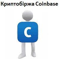 Криптовалютна біржа CoinBase - портал Guland