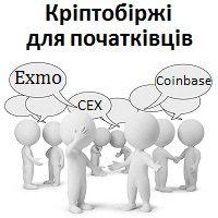 криптобіржі для початківців - портал Guland