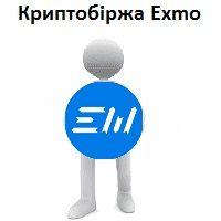 Криптовалютна біржа Exmo - портал Guland