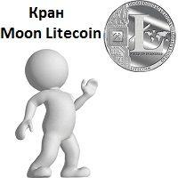 Moon Litecoin - портал Guland