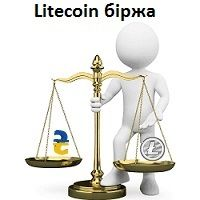 Litecoin біржа - портал Guland