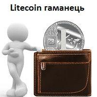 Litecoin гаманець - портал Guland