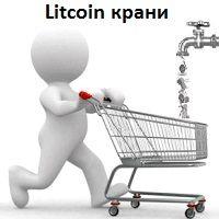 Кращі Litcoin (Лайткоін) крани - портал Guland