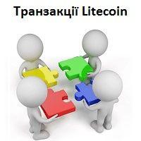 Транзакції Litecoin - портал Guland