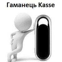 апаратний гаманець Kasse - портал Guland