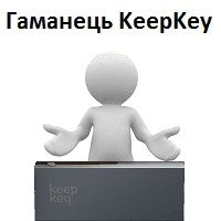 Апаратний криптогаманець KeepKey - портал Guland