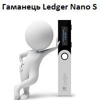 Апаратний криптогаманець Ledger Nano S - портал Guland
