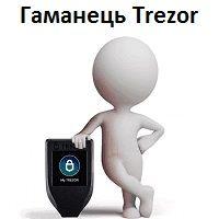 Апаратний криптогаманець Trezor - портал Guland