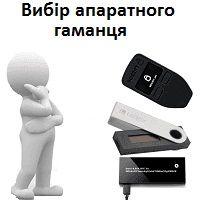 Вибір апаратного гаманця - портал Guland