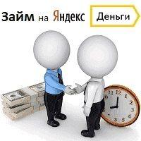Позика в Україні на Яндекс.Гроші або банківську карту - блог Guland