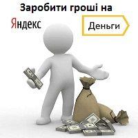 заробити гроші на Яндекс.Гроші в Україні - блог Guland